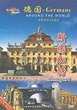 德国•斯图加特(DVD)