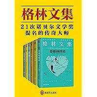格林文集(共6册)(《恋情的终结》《一个被出卖的杀手》《命运的内核》《密使》《斯坦布尔列车》《安静的美国人》)