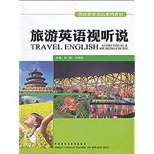 旅游英语视听说(附DVD光盘1张)