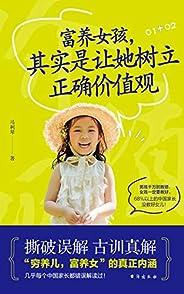 """富養女孩,其實是讓她樹立正確價值觀 (68%以上的中國家長沒教好女兒!""""窮養兒,富養女""""的真正內涵,幾乎每個中國家長都錯誤解讀過!撕破誤解,古訓真解!)"""