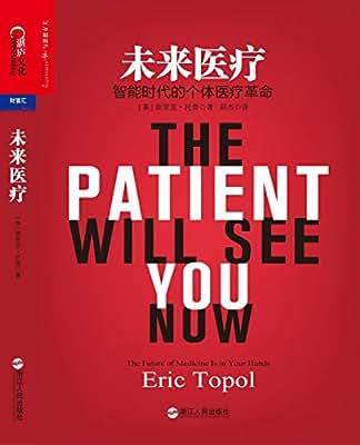 未来医疗.pdf