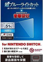 Elecom 宜丽客 Nintendo Switch 任天堂Switch 任天堂Switch*GM-NSFLPSBL  ブルーライトカット/衝撃吸収/反射防止 -