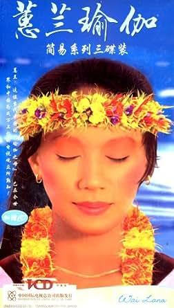 蕙兰瑜伽:简易系列(3VCD+CD)
