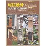 庭院设计4:西式花园改造实例