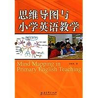 思维导图与小学英语教学(附光盘)