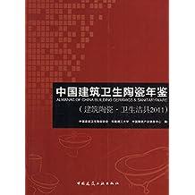 中国建筑卫生陶瓷年鉴(建筑陶瓷·卫生洁具2011)