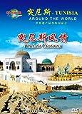 环游世界:突尼斯风情(DVD)