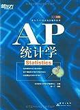 新东方•AP统计学