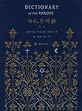 哈扎尔辞典(阴本) (^……^)