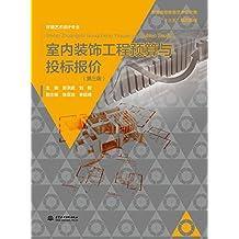普通高等教育艺术设计类 十三五 规划教材·环境艺术设计专业:室内装饰工程预算与投标报价(第三版)