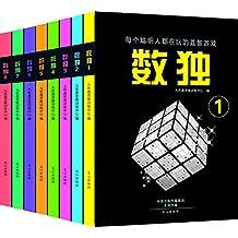 数独游戏(套装共8册)
