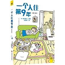 高木直子:一个人住第9年
