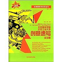 全明星教学系列丛书·北京服装学院、北京工业大学:创意速写全攻略