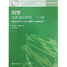 英皇考级辅导用书·钢琴视奏进阶教程(1-3级)(封面随机)