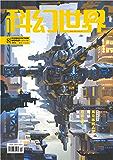 《科幻世界》2016年第八期