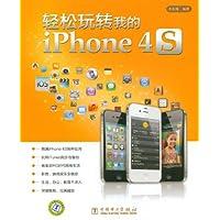 轻松玩转我的iPhone4S