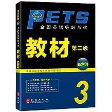 未来教育·PETS-3 公共英语三级·全国英语等级考试教材(第三级)