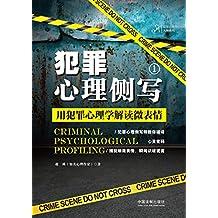 犯罪心理侧写1:用犯罪心理学解读微表情