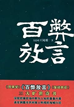 """""""百弊放言"""",作者:[王钝根]"""