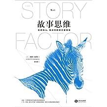 故事思维(道理只能赢得辩论,故事可以收服人心。世界级故事大师安妮特·西蒙斯真正的奠基之作!)