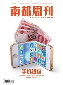 """""""南都周刊 周刊 2013年45期"""",作者:[南都周刊]"""