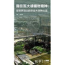 我在瓦大读植物育种:在世界顶尖的农业大学种土豆(知乎大肠杆君作品)(世界名校顶尖专业的学生是如何学习的?中国学生早就该读的专业指导书!读得越早,弯路越少。) (知乎「一小时」系列)