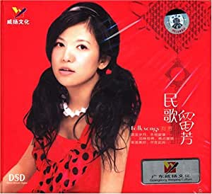 刘芳:民歌留芳(CD)