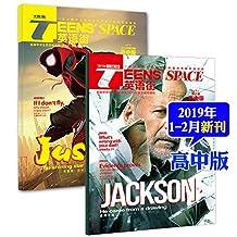 【1-2月】2019年英语街高中版1-2期2本打包 高中生英语阅读双语杂志高考英语辅导期刊