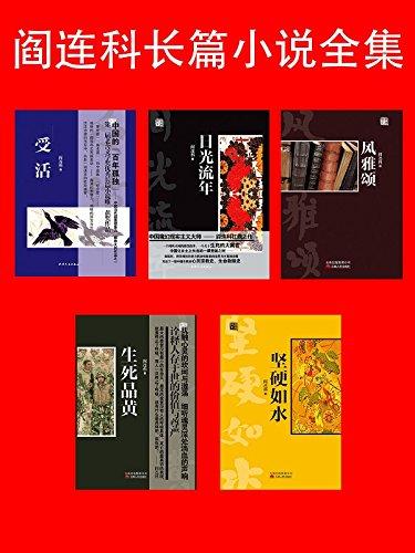 Kindle电子书 阎连科长篇小说全集(5册)