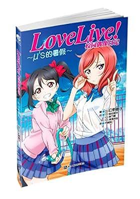 Love Live!校园偶像日记μ's的暑假.pdf