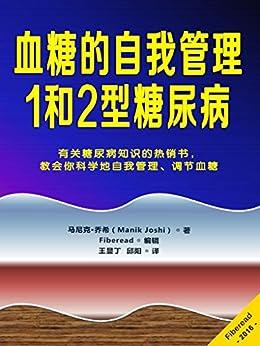 """""""血糖的自我管理-1和2型糖尿病(有关高、低血糖及糖尿病知识的热销书,教会你科学地自我管理、调节血糖)"""",作者:[马尼克·乔希(Manik Joshi), Fiberead, 王显丁, 邱阳]"""