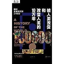 被人类改变和改变人类的10万年(在家涨知识!西点军校学生必读历史通识课,快速重温人类史!)(精华版) (未读·思想家)