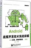 Android底层开发技术实战详解:内核、移植和驱动(第2版) (Android移动开发技术丛书)