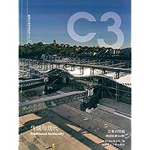 C3建筑立场系列丛书47:传统与现代(汉英对照)(韩语版第363期)