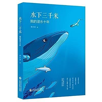 水下三千米:我的潜水十年.pdf