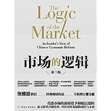 市场的逻辑(第三版 诺贝尔经济学奖得主埃德蒙德·菲尔普斯盛赞推荐 理想国出品)