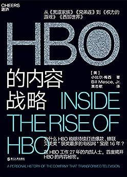 """HBO的内容战略"",作者:[小比尔·梅西]"