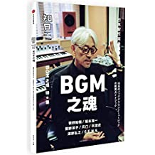 知日52·BGM之魂