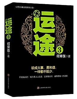 """""""运途3 (大型长篇连续系列小说)"""",作者:[何常在]"""