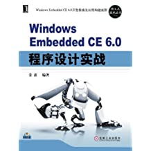 Windows Embedded CE 6.0程序设计实战 (嵌入式技术丛书)