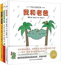 海豚绘本花园:罗力小恐龙系列(套装共3册)