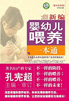 """""""新编婴幼儿喂养一本通 (新东方女性孕育系列丛书)"""",作者:[任英梅]"""