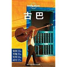 Lonely Planet孤独星球:古巴(2017年版)