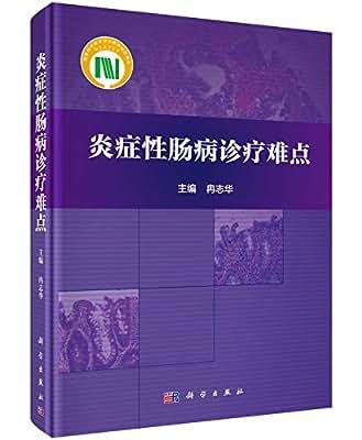 炎症性肠病诊疗难点.pdf
