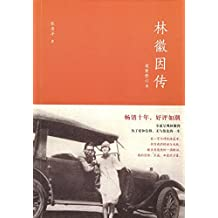 林徽因传(最新修订本) (中华书局出品)