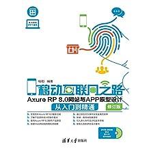 移动互联网之路:Axure RP 8.0网站与APP原型设计从入门到精通