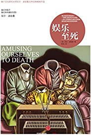 娛樂至死(媒介文化研究大師尼爾·波茲曼20年經典暢銷作品)