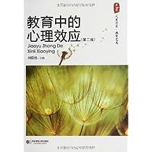 大夏书系·教育中的心理效应(第2版)