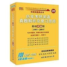 考研英语·(2019)张剑考研英语黄皮书历年考研英语真题解析及复习思路(基础试卷版)(1997-2004)