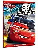 赛车总动员3:88个专注力游戏书